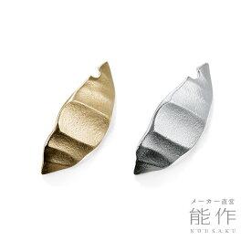 能作 メーカー直営 箸置 - 木の葉 2ケ入