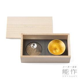能作 メーカー直営 富士山 FUJIYAMA 錫・金箔セット(桐箱入)
