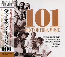ベスト・オブ・フォークソング 101 CD4枚組 ピーター・ポール&マリー/ブラザーズ・フォア/ドノヴァン/他