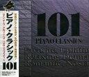 ピアノ・クラシック 101 新品CD6枚組