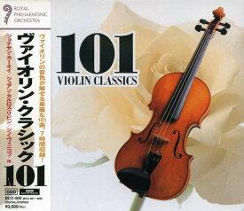 ヴァイオリン・クラシック101 CD6枚組 ヴァイオリンの音色が魅せる華麗な101曲、7時間収録
