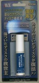 CD・DVD・ブルーレイディスク・ゲームソフト対応の硬質コーティング剤