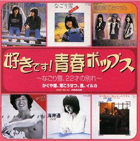 【新品CD】好きです!青春ポップス~なごり雪、22歳の別れ~/全16曲/12cd-1242