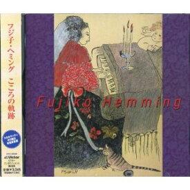 フジ子・ヘミング こころの軌跡 スカルラッティの2曲は未発表音源です!