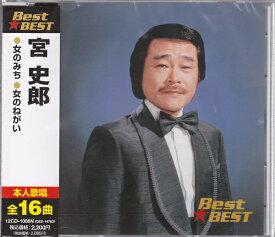 【ベストCD】宮 史郎 女のみち/女のねがい/他全16曲