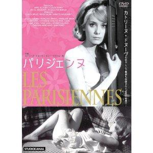【新品DVD】パリジェンヌ カトリーヌ・ドヌーヴ主演 日本語字幕版
