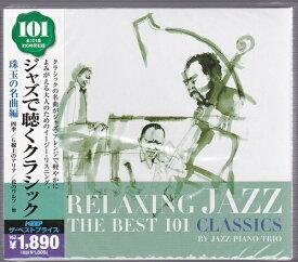 【CD6枚組】ジャズで聴くクラシック 101 -珠玉の名曲編-