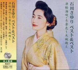 【新品CD】石川さゆり/ベスト&ベスト 津軽海峡・冬景色~天城越え