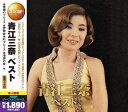 青江三奈 ベスト 歌詞ブック付【新品CD2枚組】