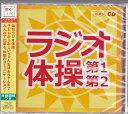 【NHK・CD】ラジオ体操 第1/第2 体操図解つき★新品