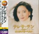 テレサ・テン/オリジナルベスト 全30曲【新品CD2枚組】