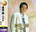 鳥羽一郎 ベスト 全30曲/歌詞ブック付【新品CD2枚組】