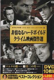 世界名作映画■非情なるハードボイルド クライム映画傑作選【新品DVD10枚組】日本語字幕