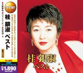 桂銀淑 ベスト★大阪慕色/北空港/他全30曲【新品CD2枚組】