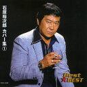 石原裕次郎 カバー集(1) CD全16曲 ワン・レイニー・ナイト・イン・トーキョー/小樽のひとよ/他 ランキングお取り寄せ