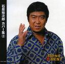 石原裕次郎 カバー集(2) CD全16曲 赤坂の夜は更けて/ベッドで煙草を吸わないで/他 ランキングお取り寄せ