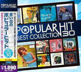 思い出のポピュラーヒット CD2枚組/全30曲 50〜60年代ポップス【夢見るシャンソン人形/ヘイ・ポーラ/他】
