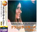 グラシェラ・スサーナ/ベスト全30曲【新品CD2枚組】