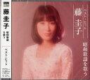 藤圭子  ベスト・ヒット/ 昭和歌謡を歌う 全13曲【新品CD】DQCL-2112