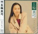 五輪真弓/ベスト・ヒット 恋人よ、他全14曲【新品CD】DQCL-2123