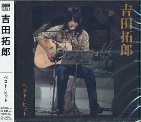 吉田拓郎/ベスト・ヒット 結婚しようよ、他【新品CD】DQCL-2103
