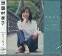 岡村孝子/ベスト・ヒット 夢をあきらめないで、他【新品CD】DQCL-2108