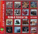 チェッカーズ ベストヒット16 ★ZETTAI盤 全16曲【新品CD】
