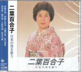二葉百合子/日本の母を歌う 全12曲【新品CD】歌詞付 NKCD-8031