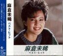 麻倉未稀 ベスト・ヒット/ヒーロー、他全12曲【新品CD】