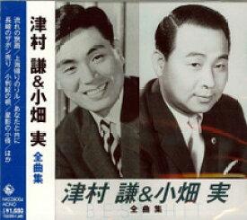 【津村 謙&小畑 実】全曲集/流れの旅路、上海帰りのリル、他 全12曲【新品CD】
