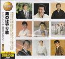 決定盤!!男のはやり歌/全30曲/歌詞カード付【新品CD2枚組】