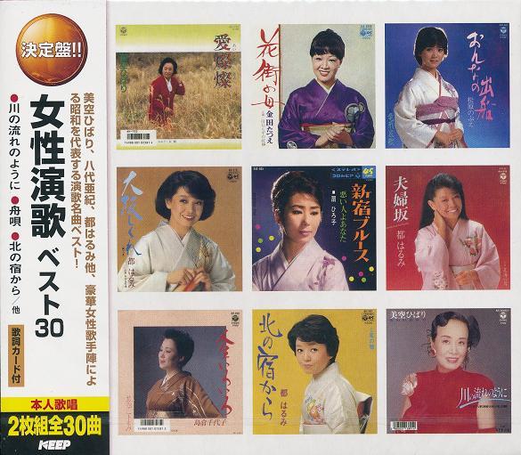女性演歌 ベスト30【新品CD2枚組】歌詞カード付