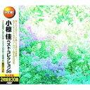 小椋佳 ベスト・コレクション30【新品CD2枚組】歌詞付