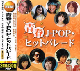 青春J-POP・ヒットパレード/アン・ルイス・キャンディーズ 他、全30曲【新品CD2枚組】歌詞カード付
