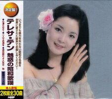 テレサ・テン 魅惑の昭和歌謡 全30曲【新品CD2枚組】