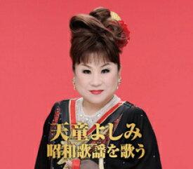 天童よしみ 昭和歌謡を歌う/珍島物語、道頓堀人情、瞼の母、他全30曲【新品CD2枚組】