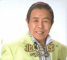 北島三郎ベスト(1)函館の女、与作、まつり、他全30曲【新品CD2枚組】