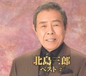 北島三郎ベスト(2)兄弟仁義、北の漁場、北の大地、他全30曲【新品CD2枚組】