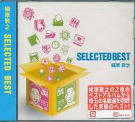 ■槇原敬之/SELECTED BEST★世界に一つだけの花、もう恋なんてしない、他 全13曲【新品CD】