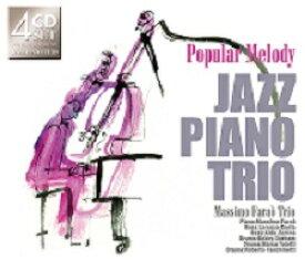 ジャズ ピアノ トリオで聴く★ポピュラー・メロディー 【新品CD4枚組】