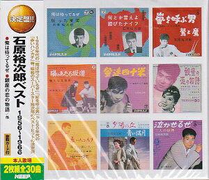 石原裕次郎ベスト 1956〜1966★嵐を呼ぶ男/狂った果実/赤いハンカチ、他 全30曲【新品CD2枚組】