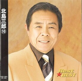 【新品CD】北島三郎【10】●比叡の風●夫婦一生/他全14曲