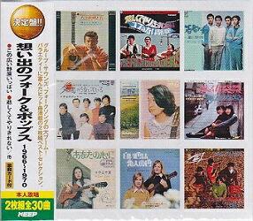 想い出のフォーク&ポップス 1966〜1970★森山良子、マイク真木、他 全30曲【新品CD2枚組】
