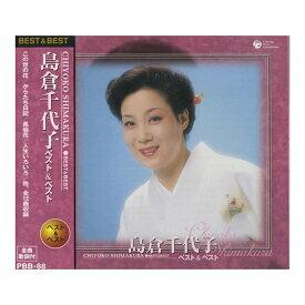 島倉千代子 ベスト&ベスト/人生いろいろ、からたち日記、この世の花、他、全12曲【新品CD】歌詞付