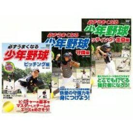 必ずうまくなる少年野球/ピッチング編、守備編、バッティング・走塁編【新品DVD3枚セット】