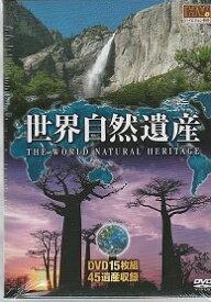 世界自然遺産DVD 15枚組 45遺産収録 高画質ハイビジョンマスターによる映像コレクション