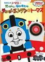 きかんしゃトーマスとたのしいなかまたち★ジェットエンジンのトーマス【新品DVD】