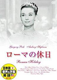 【日本語吹替】ローマの休日/オードリー・ヘプバーン★新品DVD