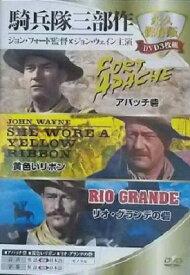 騎兵隊三部作/アパッチ砦、黄色いリボン、リオ・グランデの砦/ジョン・フォード監督xジョン・ウェイン主演/日本語吹替あり【新品DVD3枚組】