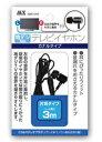 【地デジ対応】テレビイヤホン カナルタイプ MDE-CN3 コード長3m/ 片耳タイプ